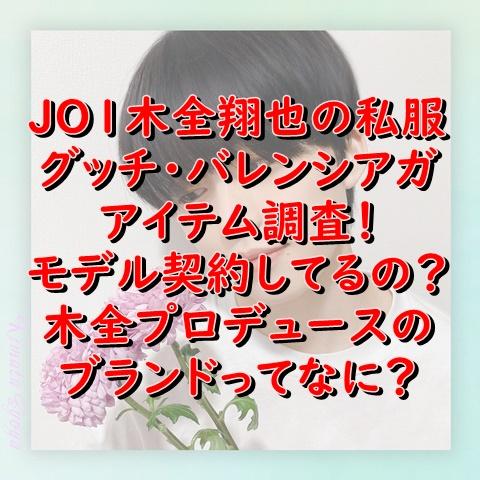 JO1木全翔也の私服はオシャレでハイブランド好き?グッチ・バレンシアガと契約してるの?