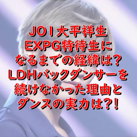 JO1大平祥生はEXPG特待生!元LDHバックダンサーの実力は?