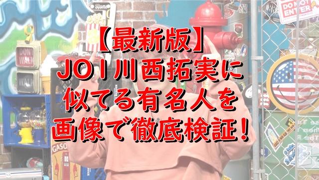 JO1川西拓実に似てるのは誰?岩田剛典・山田涼介とそっくり?