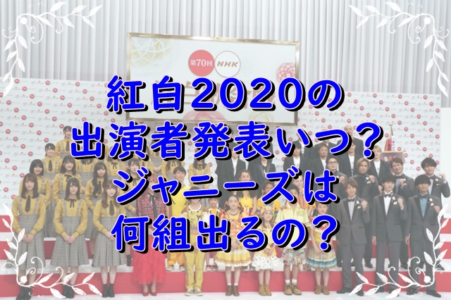 予想 紅白2020