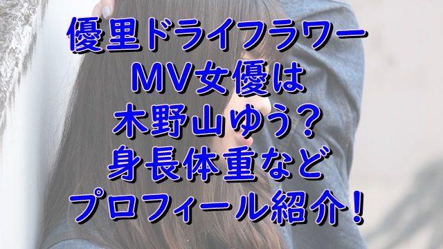 優里ドライフラワーMV女優は木野山ゆう?身長体重などwikiプロフィール紹介!