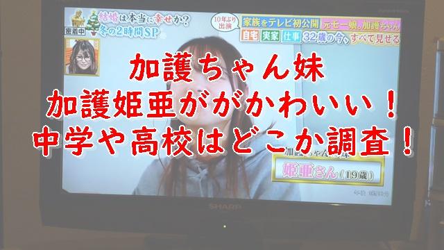 加護姫亜のwikiプロフィール!出身中学や高校はどこか調査!
