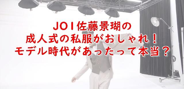 JO1佐藤景瑚の成人式私服がおしゃれ!モデル時代があったって本当?
