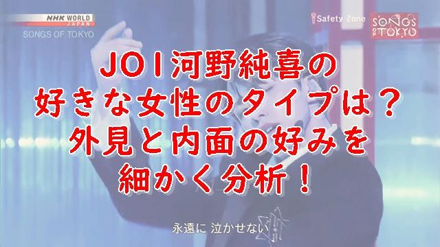 JO1河野純喜の好きなタイプは?元彼女との恋愛遍歴を調査!