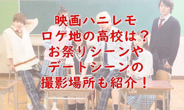 ハニレモ映画ロケ地高校どこ?撮影場所の目撃情報は神奈川?