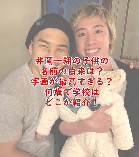 井岡一翔の子供の名前の由来は?何歳で学校はどこなのか紹介!