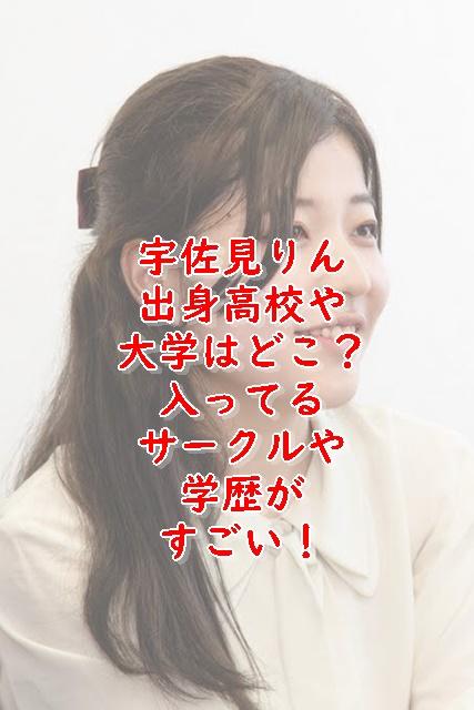 宇佐見りん出身高校や大学などの経歴を紹介!