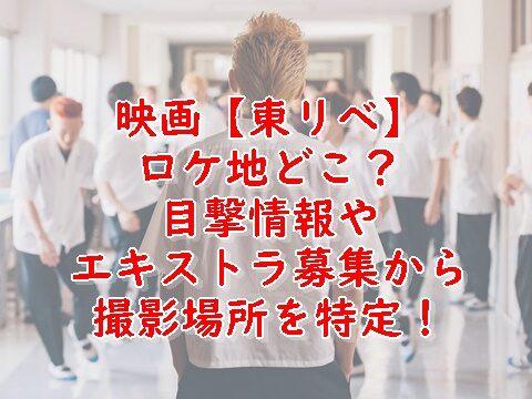 東リベ映画ロケ地どこ?目撃情報やエキストラ募集まとめ!