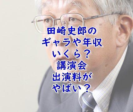 田崎史郎のギャラや年収はいくら?テレビ出演本数がやばい?
