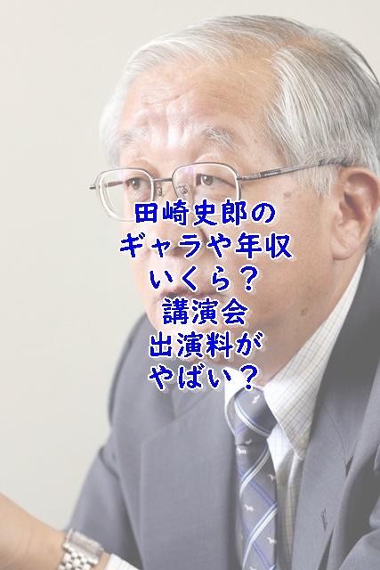 四郎 田崎
