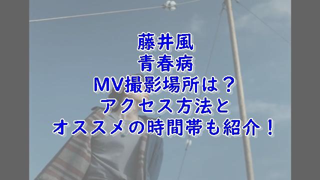 藤井風の青春病MV撮影場所は沖縄のどこ?アクセス方法も紹介!