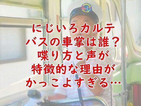 にじいろカルテのバスの車掌は誰?喋り方と声が特徴的な理由は?