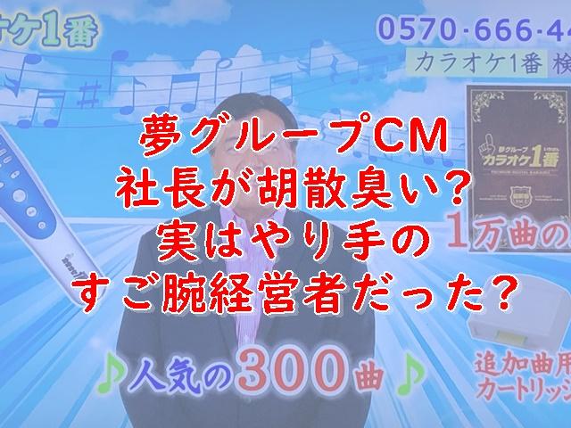 夢グループCMうざいし気持ち悪い?石田社長が胡散臭い?