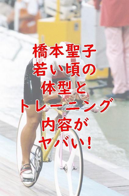 橋本聖子現役時代の太ももとメガネやばい!現在はカラコン?