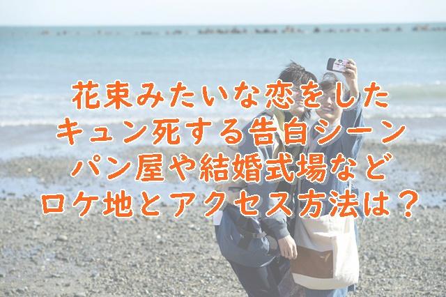 花恋ロケ地結婚式場やパン屋は調布市の多摩川近くが撮影場所?