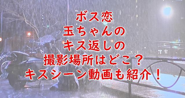 ボス恋キスシーンの撮影場所はどこ?動画も紹介!