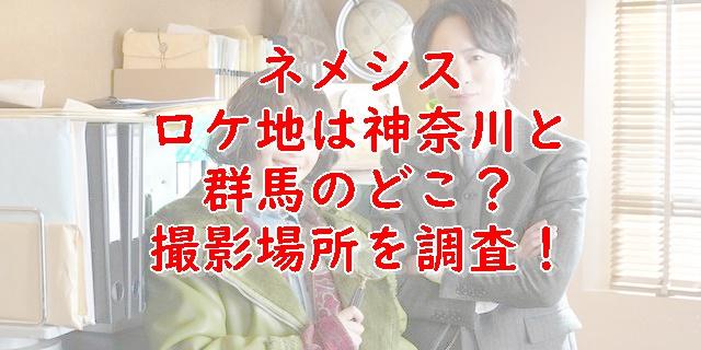 ネメシスドラマロケ地は横浜と群馬のどこ?探偵事務所や大豪邸の撮影場所を調査!