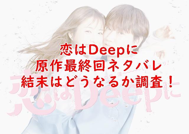 恋ぷに原作韓ドラ最終回ネタバレ!結末はどうなるか調査!