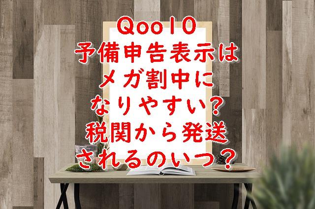 Qoo10の予備申告はメガ割中になる?税関から発送されるのいつ?
