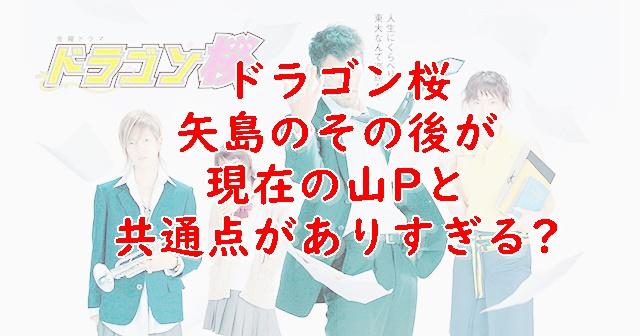 ドラゴン桜の矢島その後は官僚?山Pは出演するかも調査!