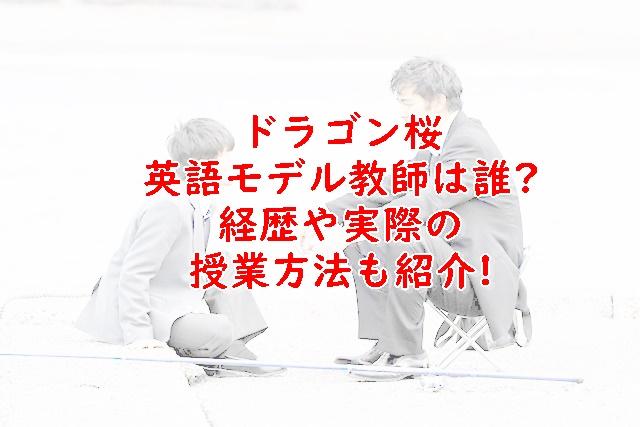 ドラゴン桜モデル教師は竹岡先生?英語を曲で覚えさせるって本当?