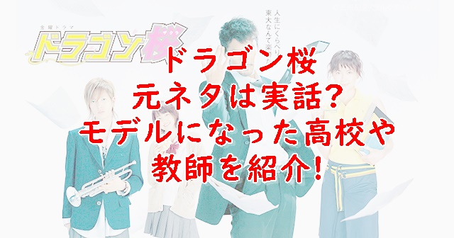 ドラゴン桜元ネタ実話でモデルは京北高校教師って本当?