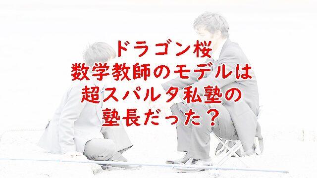 ドラゴン桜数学モデル教師は誰?線を引く勉強法は本当にある?