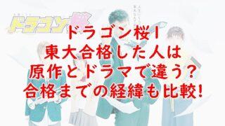 ドラゴン桜1で東大合格した人は原作とドラマで違う?