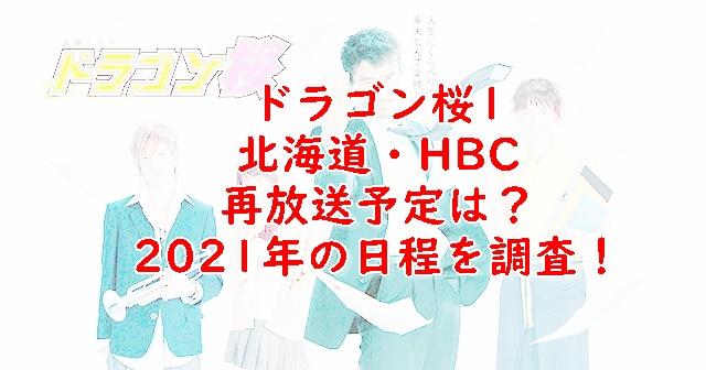 ドラゴン桜1再放送北海道・HBC予定はいつ?2021年日程を調査!