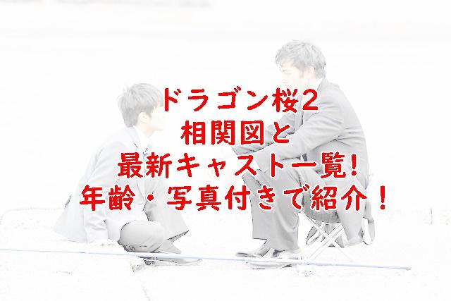 ドラゴン桜2キャスト一覧相関図!生徒役も年齢写真付きで紹介!