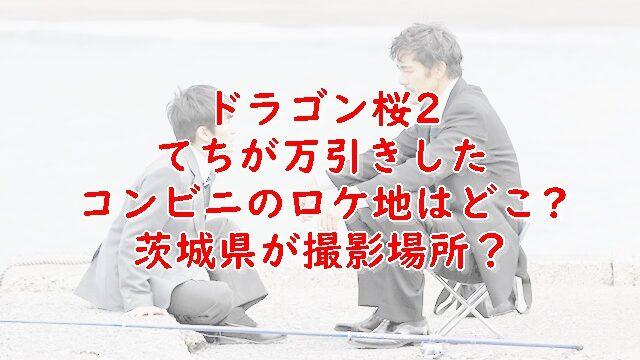 ドラゴン桜2ロケ地コンビニはどこ?茨城県が撮影場所?