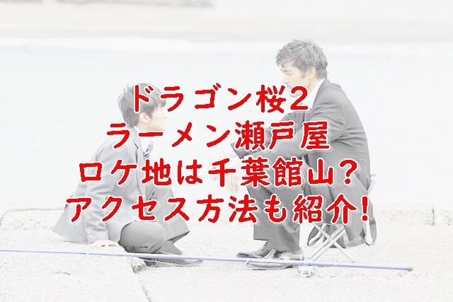 ドラゴン桜2ロケ地ラーメン屋はどこ?千葉館山が撮影場所?