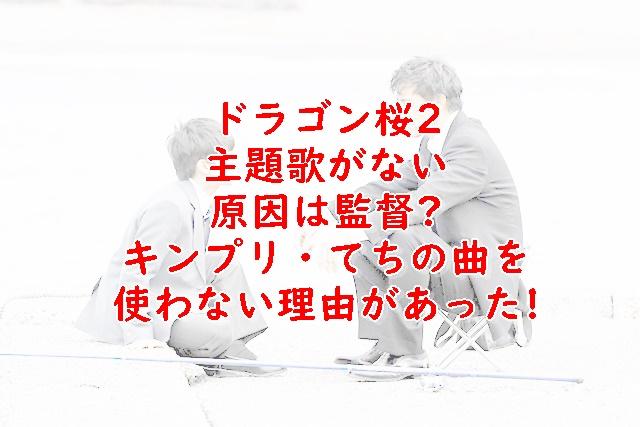 ドラゴン桜2主題歌なしはなぜ?キンプリ・てちの曲を使わない理由は?