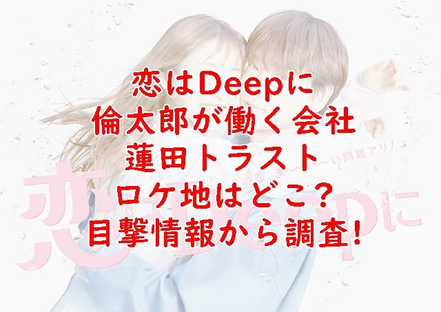 恋はDeepにロケ地蓮田トラストどこ?神奈川が撮影場所?
