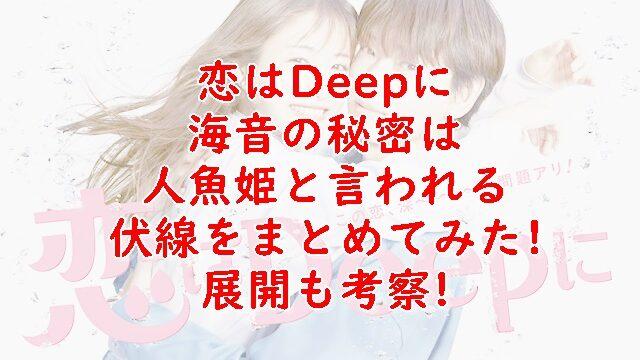 恋はDeepに海音の秘密は人魚姫なのか考察!