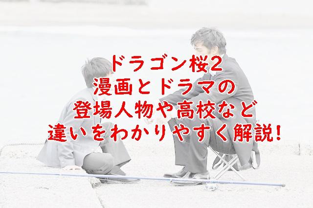 ドラゴン桜2漫画とドラマの違いはなに?登場人物と高校?