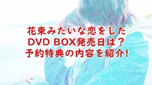 花束みたいな恋をしたDVD発売日いつ?予約特典はあるのか調査!
