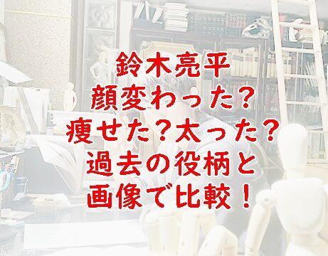 鈴木亮平顔変わったのは痩せすぎが原因?太った役と画像で比較!