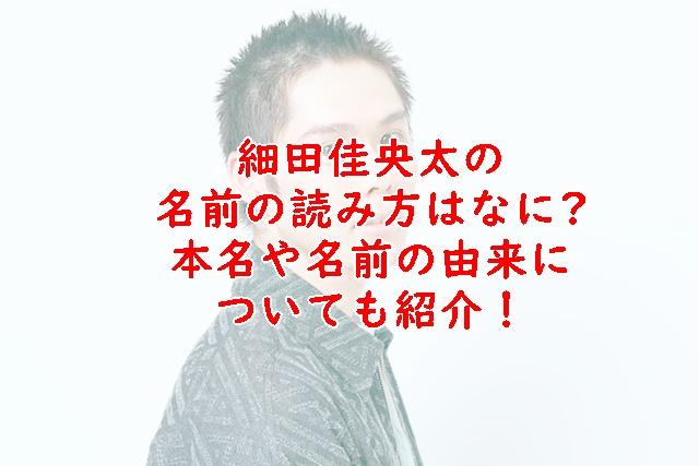 細田佳央太の名前の読み方はなに?由来や本名も紹介!