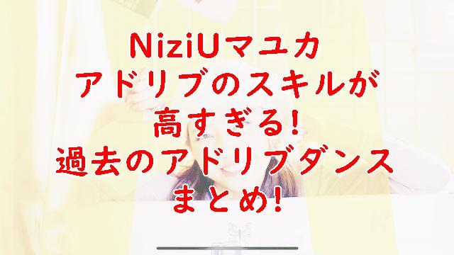 NiziUマユカのアドリブダンスが別名カメレオンの理由?