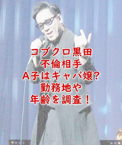 コブクロ黒田不倫相手A子はキャバ嬢?勤務地や年齢を調査!