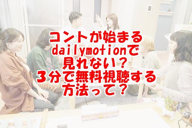 コントが始まる無料動画6話9tsuやdailymotionは危険?安全に見る方法を紹介!