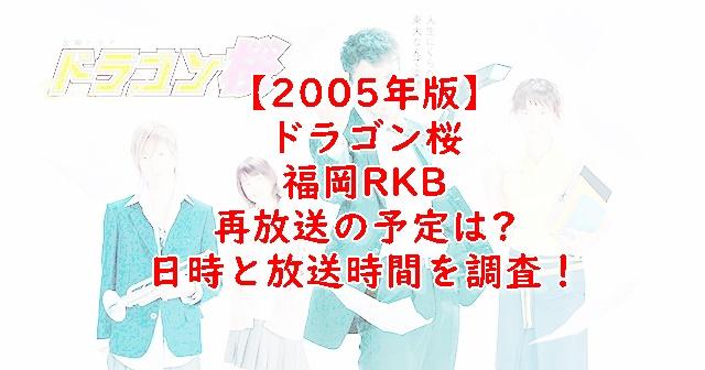 ドラゴン桜1再放送福岡RKB予定いつ?日時と放送時間を調査!