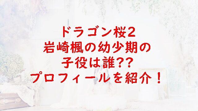 ドラゴン桜2てち子供時代の子役誰?プロフィールを紹介!