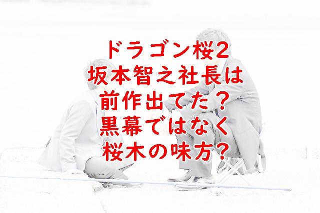 ドラゴン桜2坂本智之社長は前作出てた?役柄は黒幕か考察!