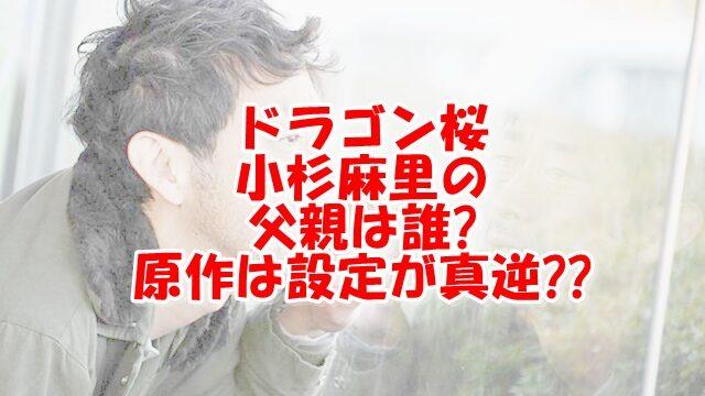 ドラゴン桜2小杉麻里の父親は誰?原作は母親しかいないのは本当?