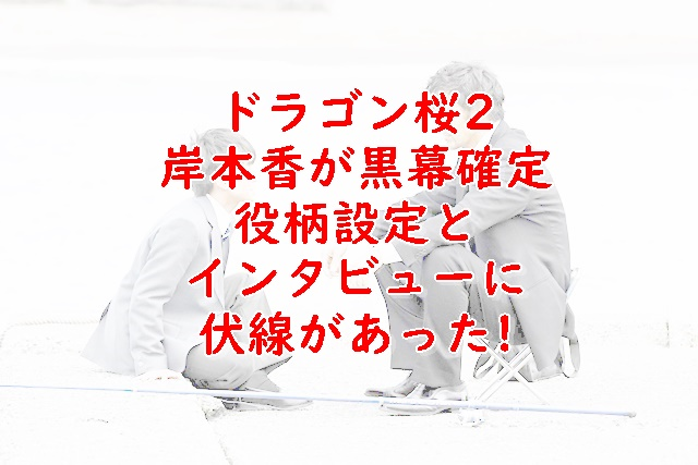 ドラゴン桜2岸本香先生が真犯人?黒幕の理由を考察!