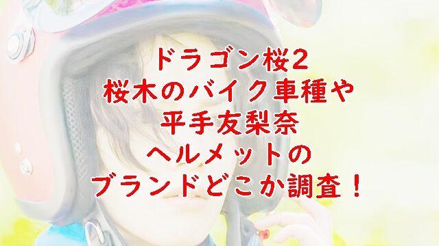 ドラゴン桜2桜木のバイク車種やヘルメットのブランドどこか調査!