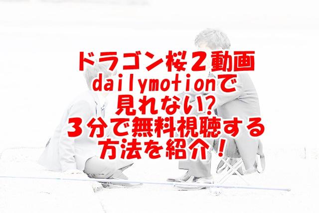 ドラゴン桜2無料動画5話dailymotion・Pandora見れない?安全に見る方法は?