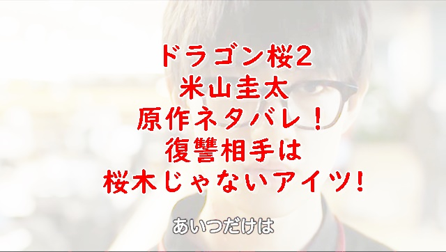 ドラゴン桜2米山圭太原作ネタバレ!復讐相手は桜木以外の誰?